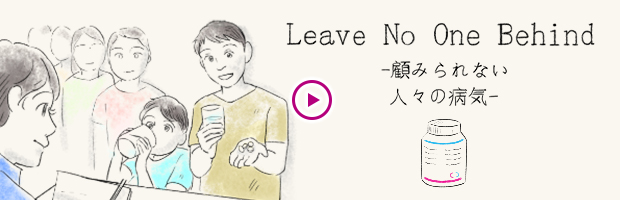 Leave No One Behind -顧みられない人々の病気-